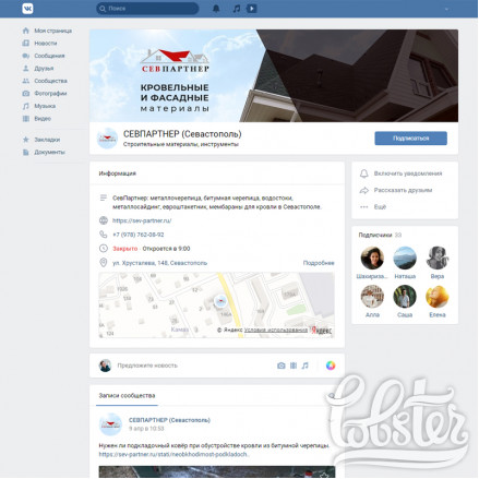 """дизайн группы Вконтакте для компании """"Севпартнер"""""""