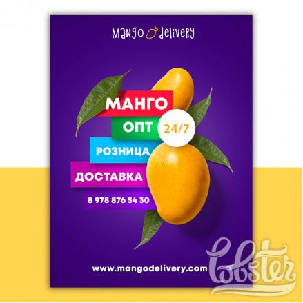 разработали дизайн интернет-баннера по доставке манго