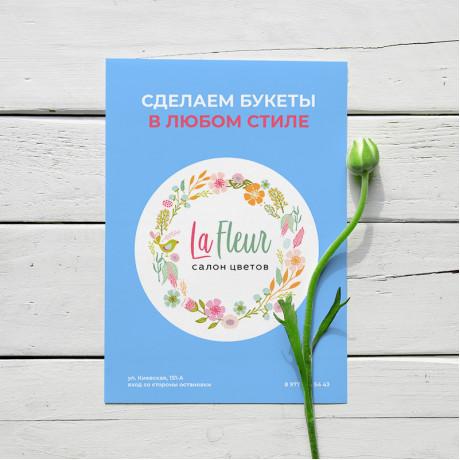 Дизайн листовок в Санкт-Петербурге
